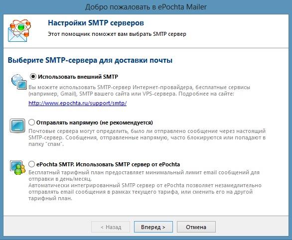Внешний SMTP